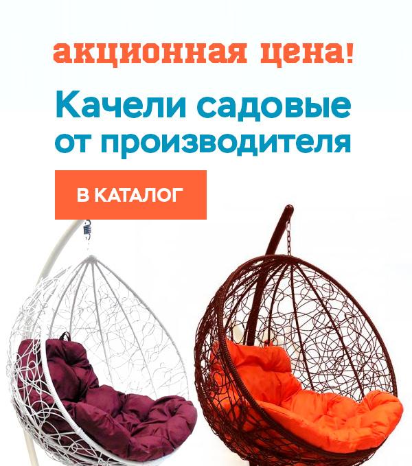 Скидка Распродажа Акция качели Кокон Воронеж