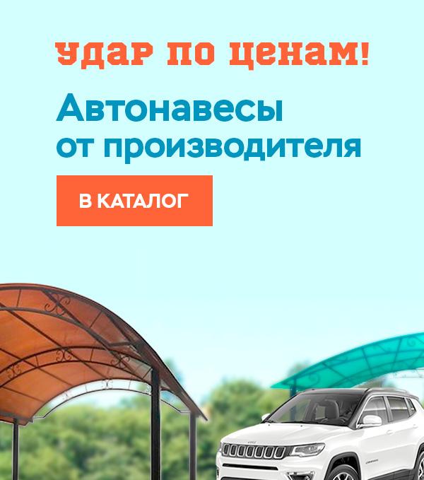 Купить недорогие Автонавесы Воронеж с сотовым поликарбонатом. Навесы для авто машины в Воронеже по низкой цене от производителя.