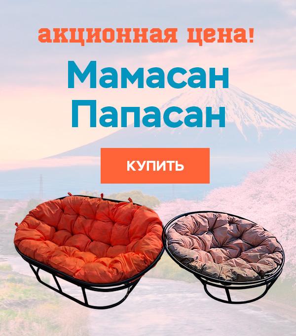 Мамасан Папасан Воронеж. Садовая мебель от производителя